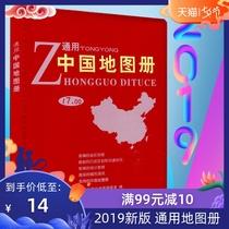 正版暢銷圖書籍中國行政區劃圖文教中國地圖出版社北京全圖