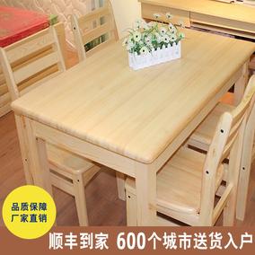 包邮现代简约小户型餐桌椅子组合长方形全实木桌吃饭桌子松木家用