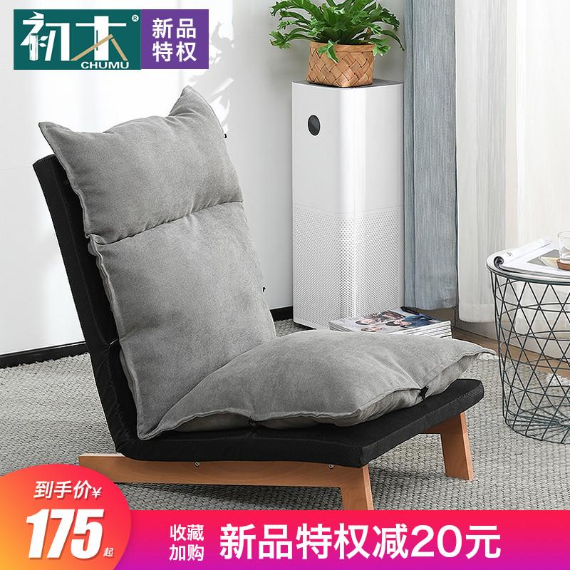 初木LRSF-10沙发椅