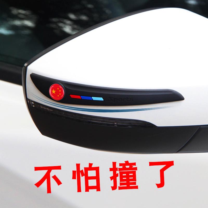 汽车后视镜反光镜防撞条车门防碰防擦条防刮蹭改装保护贴装饰用品