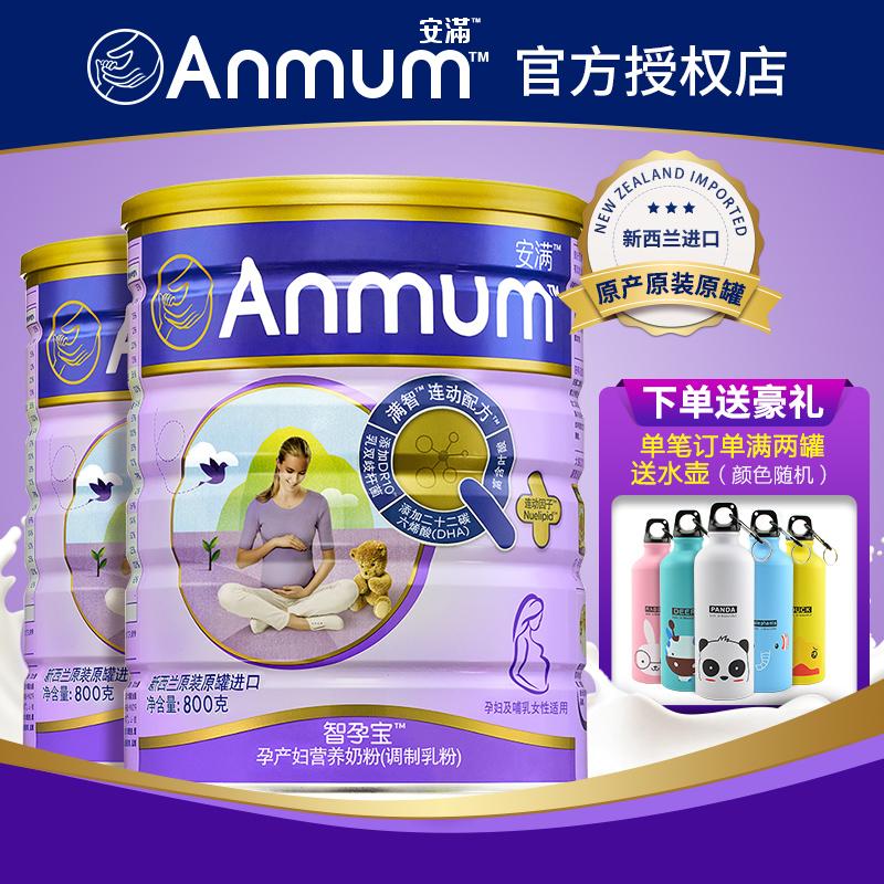 Anmum安满孕妇奶粉新西兰原装进口罐装800g智孕宝妈妈奶粉*2罐