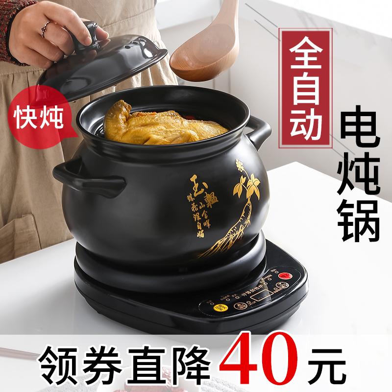 HF/壶福 FTS-10F预约定时全自动电炖锅煲汤煮粥陶瓷电砂锅家用
