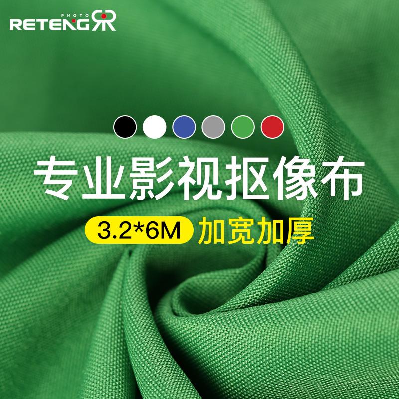 3.2 6米影视抠像布淘宝直播绿布摄影布影楼拍抠图背景布视频摄像纯色绿幕抠像布专业不反光背景纸拍摄道具