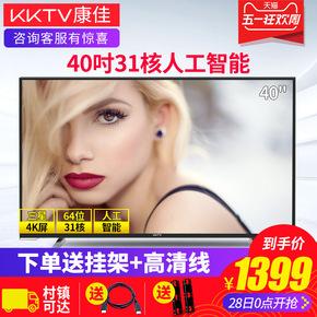 康佳40吋超高清4K智能wifi网络平板液晶电视机彩电特价42kktv U40