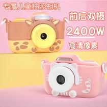 儿童照相机数码可拍照玩具女孩生日礼物2400万卡通迷你小单反打印