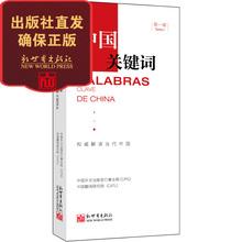 正版现货 中国关键词 第一辑 汉西对照 政治理论书籍 西班牙语学习 翻译 外交人员 高校教师 考研学生 解读当代中国