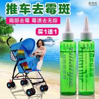 White clothes to mold mildew spot cleaner baby saliva towel cart moldy to black spots to mold fungicide