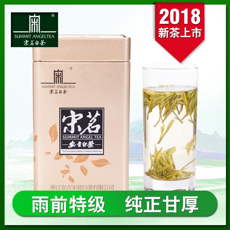 年春茶包邮2018雨前特级新茶75g安吉白茶竹韵金单罐宋茗白茶
