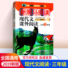 New Black Horse Reading Third Grade Modern Text Extracurricular Reading Third Grade Third Grade Third Grade Upper and Lower Volumes General Ninth Amendment 9 New Black Horse Reading Training Instruction Special Exercise Theme Composition Material Book Primary Chinese