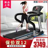 美国AEON正伦Family跑步机家用款小型超静音折叠室内健身减肥器材
