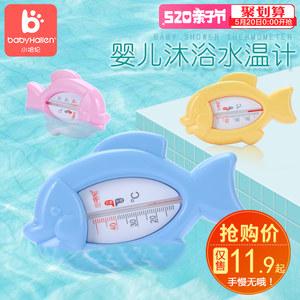 小哈伦宝宝水温计婴儿洗澡温度计新生儿室温儿童两用测水温表家用