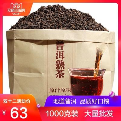 顶普茶叶云南普洱茶熟茶散茶勐海熟普1000g成本冲量散装好喝甘甜