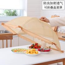 饭菜罩子桌盖菜罩可折叠餐桌罩剩菜食物罩菜盖子大号家用遮菜盖伞