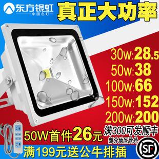 LED投光灯200W防水室外户外泛光灯广告灯20W30W50W100W150W投射灯