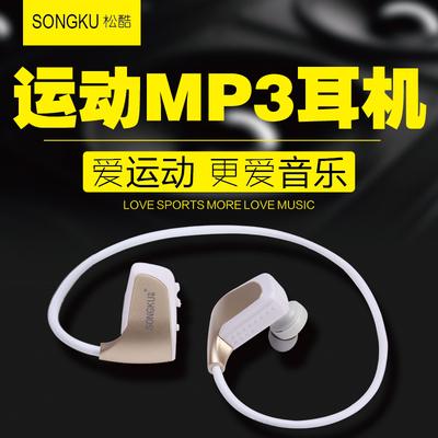 包邮松酷MP3播放器无线运动跑步mp3头戴式迷你耳机一体机随身听领取优惠券