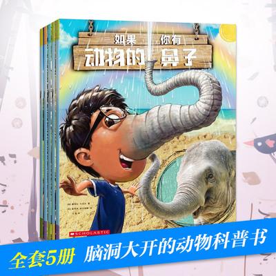 如果你有动物的鼻子(共5册)牙齿耳朵头发脚 动物特点百科普百科图画书 3-6岁儿童读物绘本亲子阅读百问百答