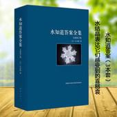 科学与自然 日本作家江本胜正版 包邮 水能看 答案科普知识读物 水知道生命 水知道答案全集3册水能听