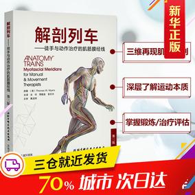 【正版现货】解剖列车简体中文第三版 第3版 徒手与动作治疗的肌筋膜经线肌筋膜书籍全彩人体解剖学图谱医学图谱新华书店书籍