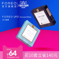 FOREO Day and Night Moisturizing Hyaluronic Acid Essence Mask 7pcs