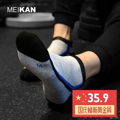 5双装MEIKAN精英运动船袜男女士短筒速干网眼透气篮球跑步袜子