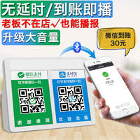 WeChat money collection tips audio Alipay arrival account voice broadcaster scan QR code collection treasure artifact mobile phone wireless Bluetooth small speaker remote amplification loud speaker payment collection reminder