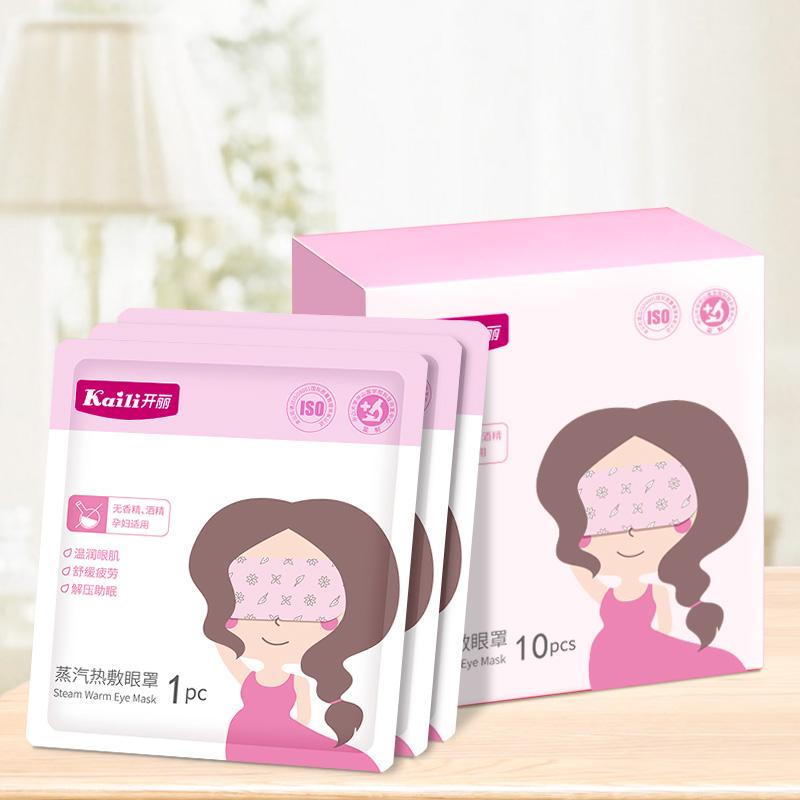开丽蒸汽热敷眼罩孕妇睡眠缓解疲劳改善黑眼圈护眼贴遮光眼罩10片