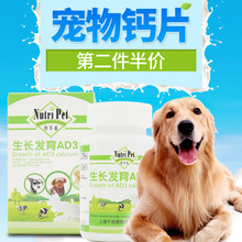 Dog calcium tablets small dogs large dogs Golden Retriever puppies bones calcium powder pet cats and dogs nutrition and health products