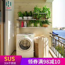 Multi-function balcony shelf above Wurun stainless steel washing machine without punching wall hanging storage shelf