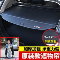 专用于12-18款crv后备箱遮物帘 18CRV改装后尾箱隔物板置物帘储物