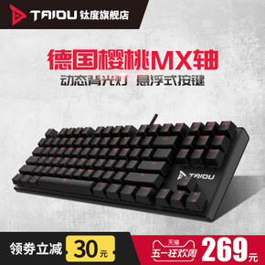 钛度樱桃轴cherry游戏机械键盘黑轴青轴台式电脑有线背光87/97键