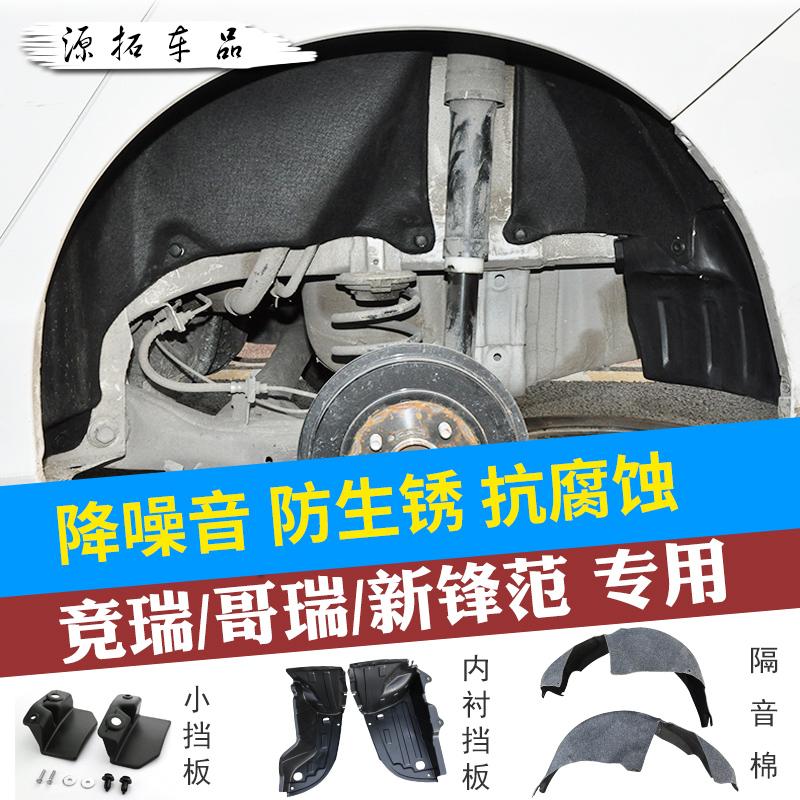 适用于本田新锋范改装哥瑞专用竞瑞隔音棉叶子板内衬后轮内衬挡板