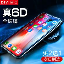 iPhoneX钢化膜苹果X手机贴膜水凝6D全屏覆盖5D背膜IPX蓝光8x前后x