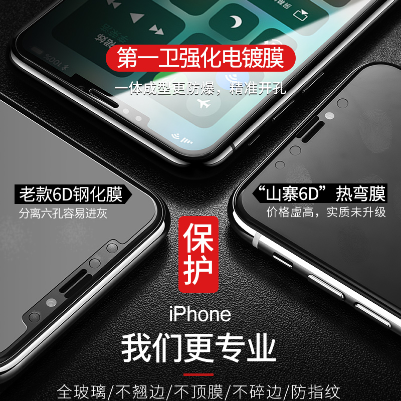 iPhoneX钢化膜苹果X手机贴膜水凝6D全屏覆盖5D背膜IPX蓝光8x前后x优惠券