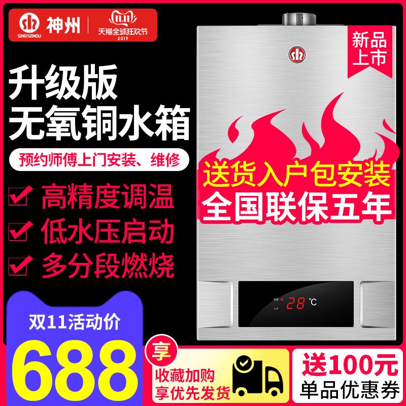 神州HD燃气热水器家用天然气液化气强排式10升不锈钢拉丝面8L特价