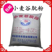 雪菊谷朊粉 烤面筋专用粉 谷朊粉 高筋面粉 钓鱼诱饵5斤包邮