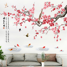 田园中国风花卉墙贴画电视背景墙贴卧室客厅墙上壁纸自粘墙贴花