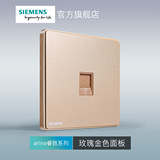 Siemens Ruizhi rose gold super five class one computer socket network cable outlet official flagship store