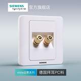 Siemens switch socket panel vision Yabai wall 86 type two-head audio socket panel official flagship store