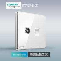 Siemens switch socket panel Ruizhi 86 super five class two TV computer socket official flagship store