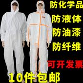 一次性工作服防护服连体带帽透气膜喷漆防疫服喷洒畜牧防水防油尘图片