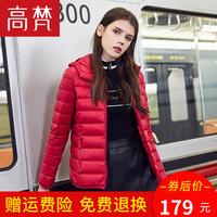 高梵2018秋冬新款韩版轻薄羽绒服女短款时尚连帽修身便携纯色外套