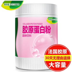 【买2送3】胶原蛋白粉180g 哈贝高鱼胶原蛋白肽粉非口服液片正品
