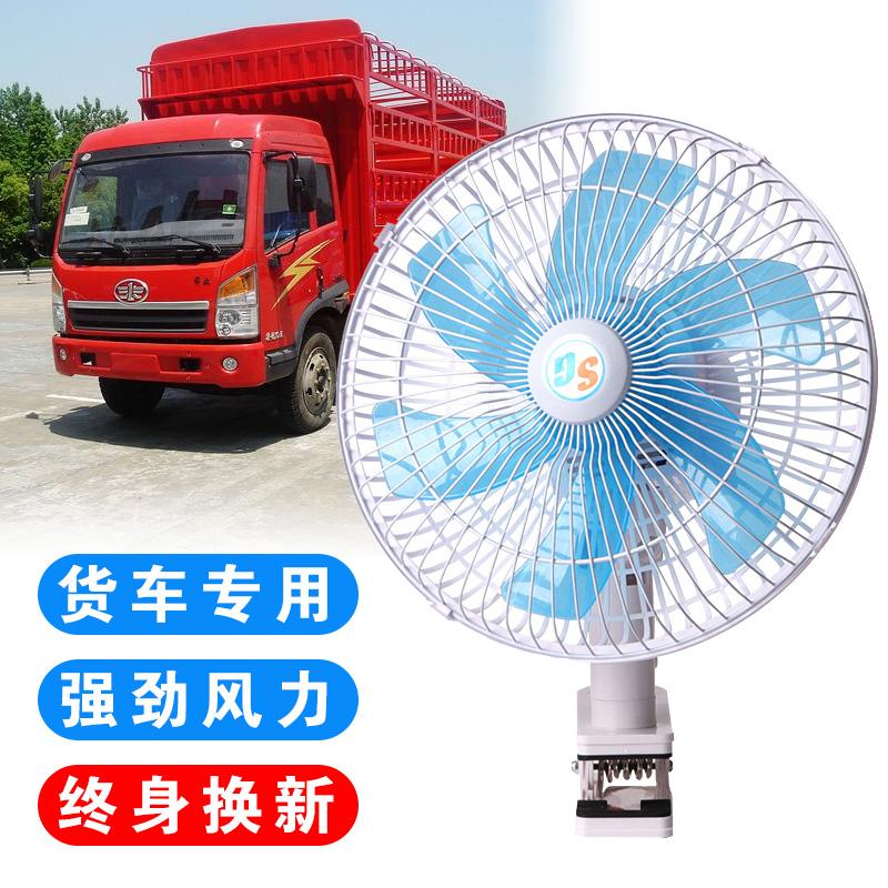 汽车栽车载铲车小电风扇12v24v大货车用强力大功率制冷10寸空调扇