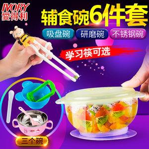 爱得利防摔婴儿吸盘碗儿童餐具套装宝宝辅食训练碗带盖勺子新生儿