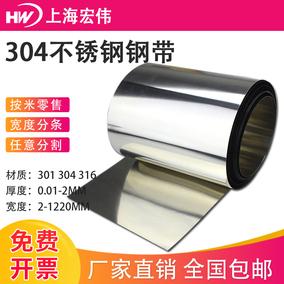 304不锈钢带 薄钢板 316不锈钢薄片钢皮0.05 0.1mm 0.15 0.2 0.3