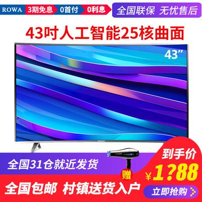 樂華液晶電視