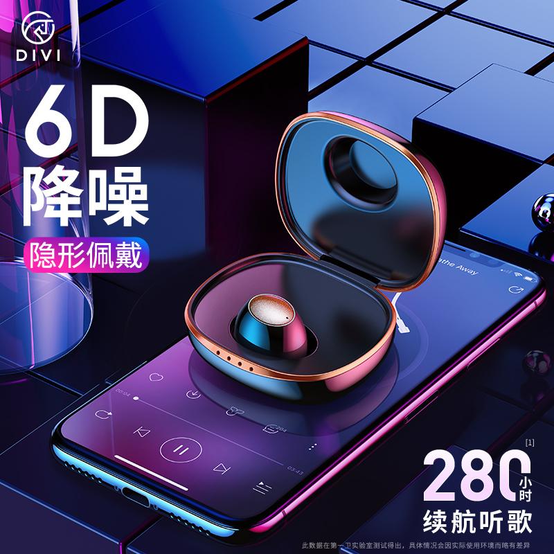 第一卫蓝牙耳机无线耳塞式单耳隐形小超长待机开车oppo入耳式vivo小米5.0 迷小双耳苹果小型手机华为女男通用
