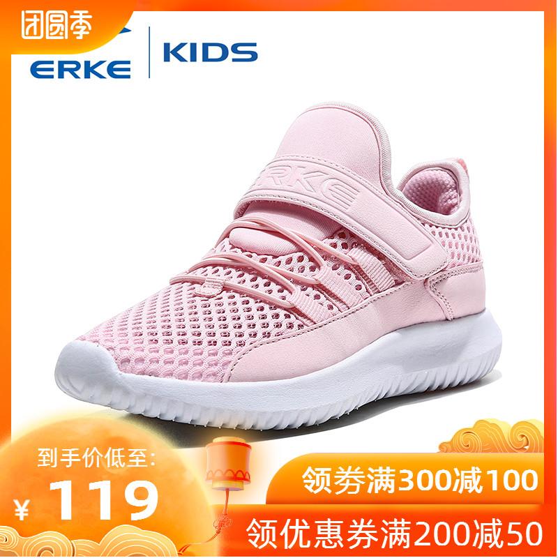 鸿星尔克女童鞋子2019夏季新款网面轻便透气鞋跑步鞋女儿童运动鞋