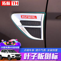 18 great wall Haval H6 sports fender decoration Harvard H6 special heels sports fender