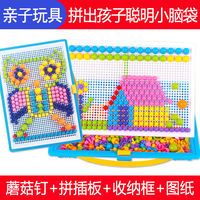 Creative children's mushroom nail combination spell board puzzle 3-6-8 years old kindergarten baby puzzle early education toys